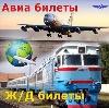 Авиа- и ж/д билеты в Усть-Коксе