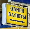 Обмен валют в Усть-Коксе