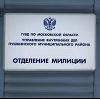 Отделения полиции в Усть-Коксе