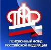 Пенсионные фонды в Усть-Коксе
